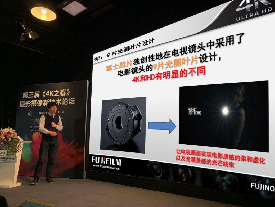 """富士胶片 4K 镜头闪耀第三届 """"4K 之春"""" 摄影摄像新技术论坛"""
