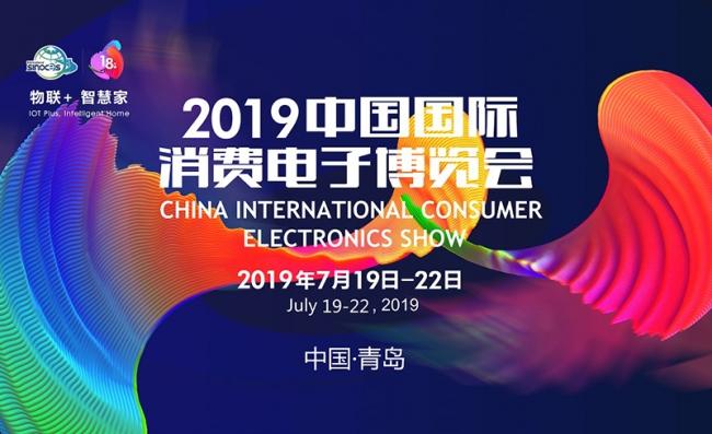 "2019 SINOCES 发布年度主题 —— ""物联+ 智慧家"""