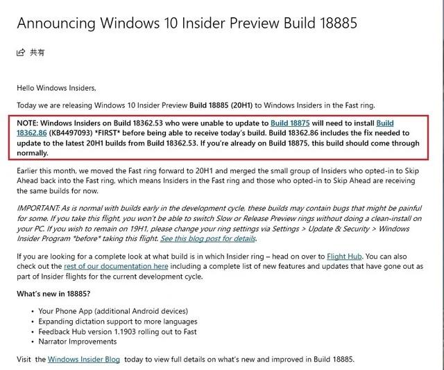 微软发布 Windows 10 累积更新 KB4497093