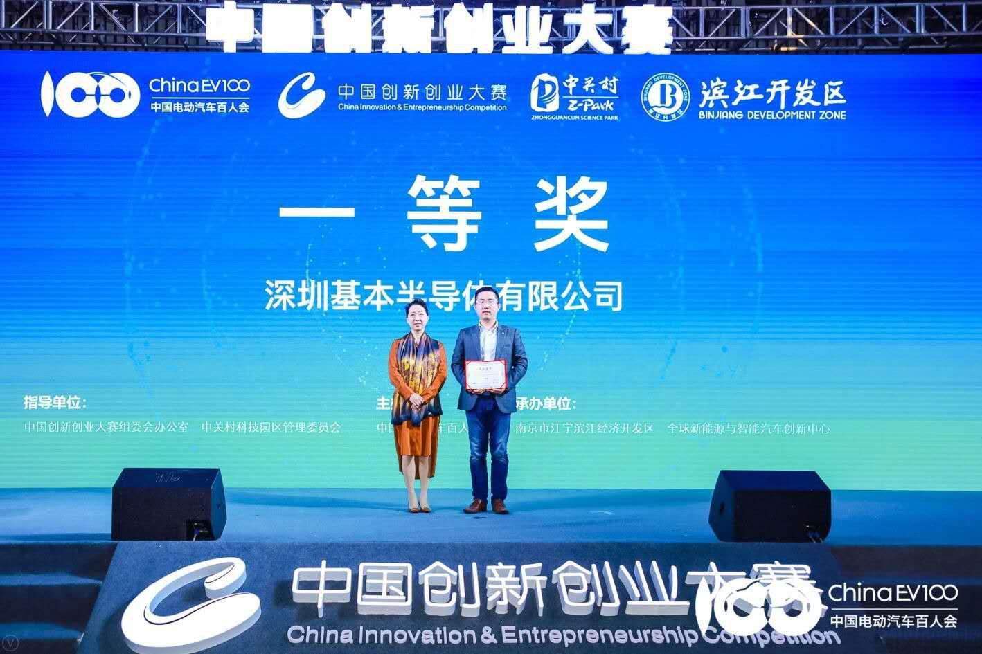深圳基本半导体勇夺中国创新创业大赛专业赛一等奖