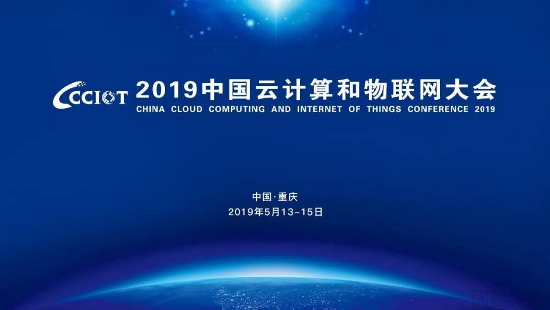 2019 中国云计算和物联网大会亮点抢先看