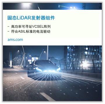 艾迈斯半导体与 Ibeo、ZF 合作推出业界首款面向汽车行业的固态 LiDAR 系统