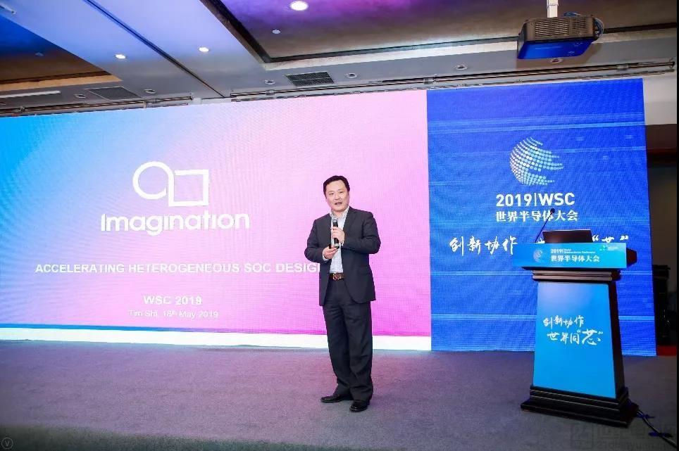 Imagination 出席世界半导体大会,分享先进 IP 技术助力产业创新