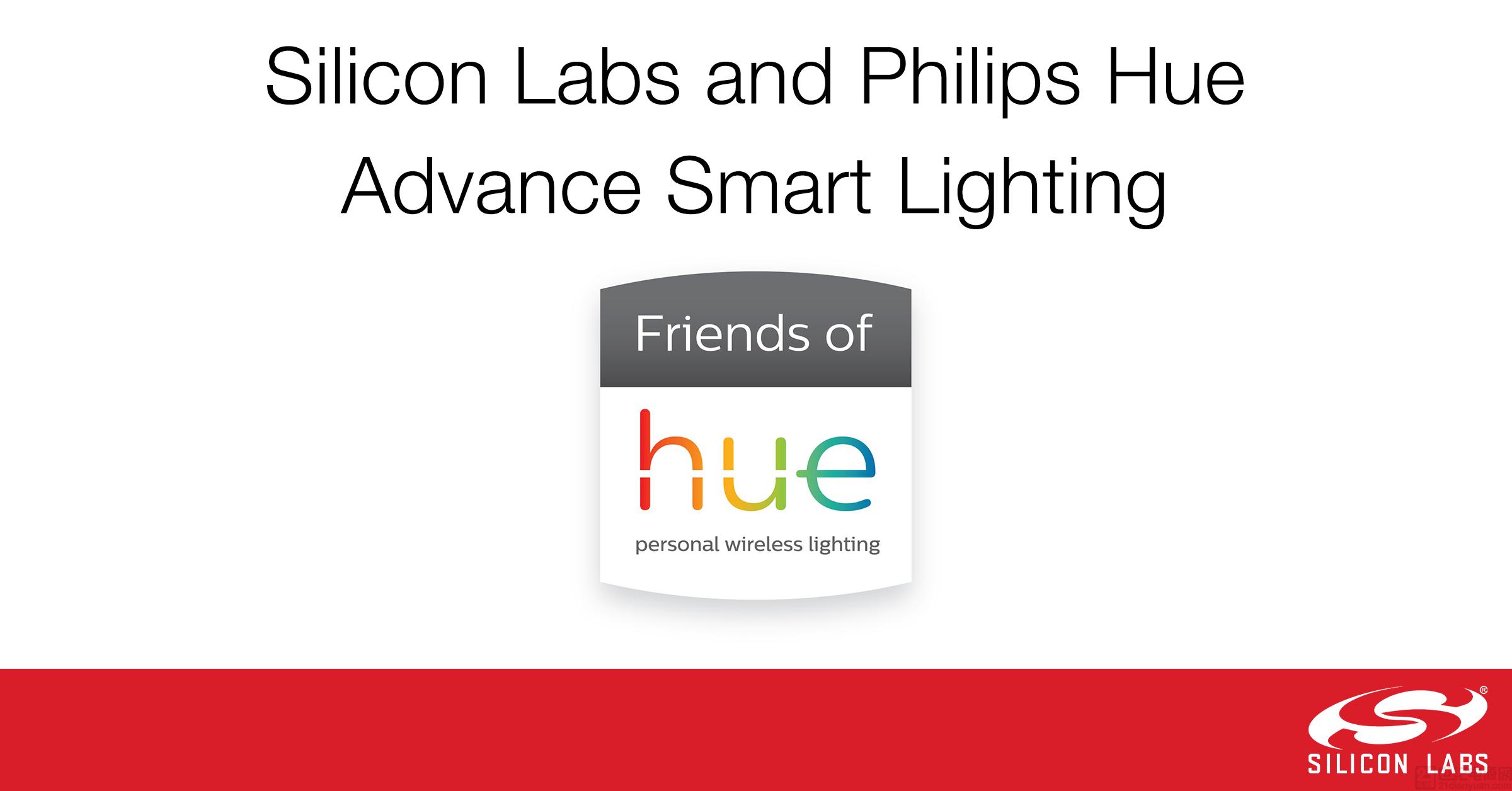 Silicon Labs 和飞利浦 秀(Philips Hue)推进智能照明
