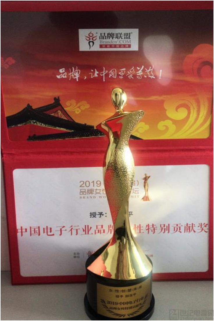 彰显女性风采,田吉平女士当选 2019 中国品牌女性人物