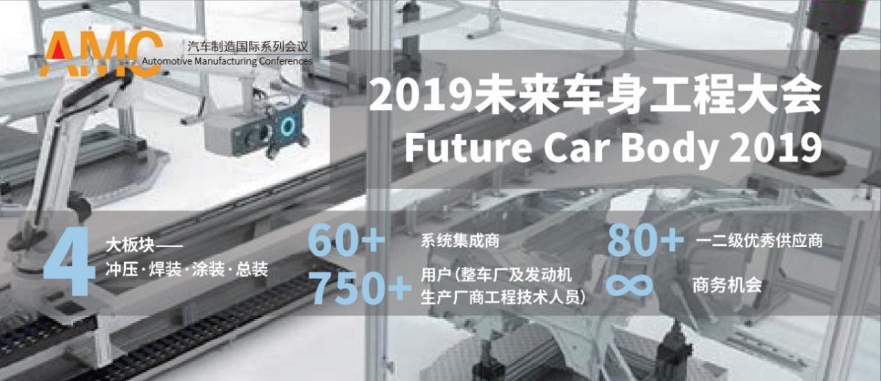 聚焦未来 车身工程先行 —— 第四届未来车身工程大会即将拉开帷幕