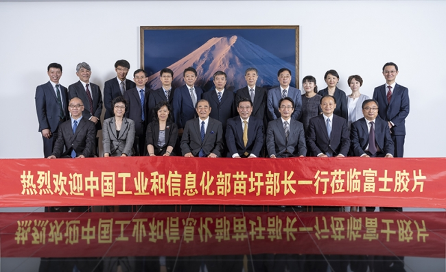 工信部部长苗圩一行到访富士胶片总部 共推中国超高清产业发展