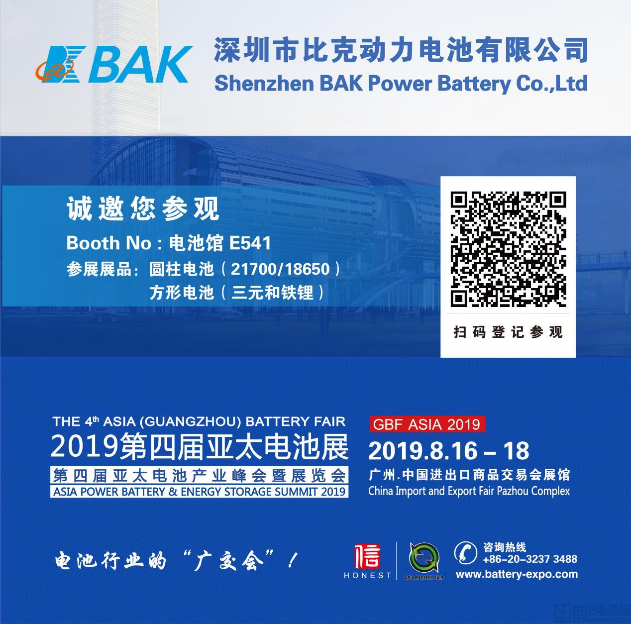 比克电池将亮相亚太电池展,全线产品拓展海外市场