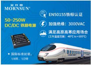 50-250W 宽电压输入,加强绝缘 3KVAC 隔离稳压铁路电源