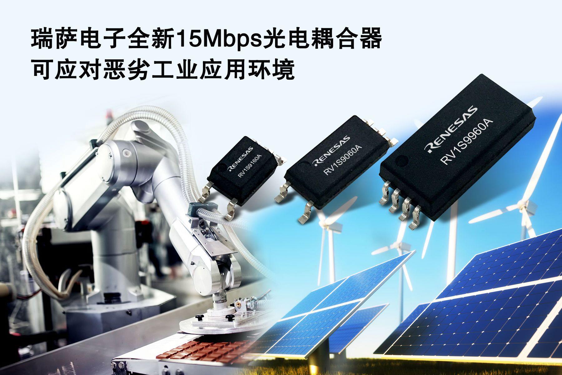 瑞薩電子推出業界領先性能 15 Mbps 光電耦合器,應對惡劣工業應用環境