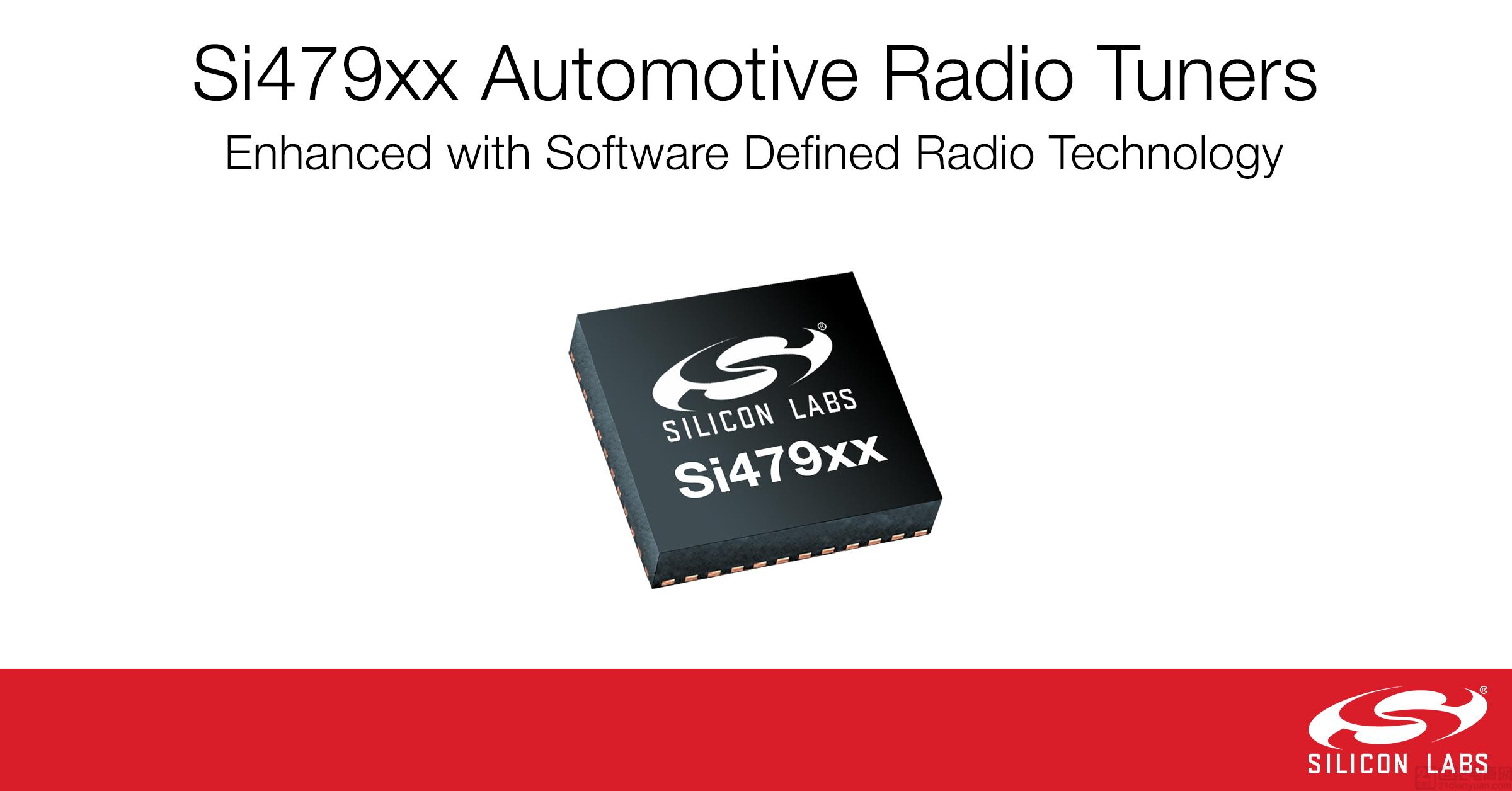 Silicon Labs 利用軟件定義無線電技術提升廣受歡迎的 Si479xx 汽車調諧器系列產品