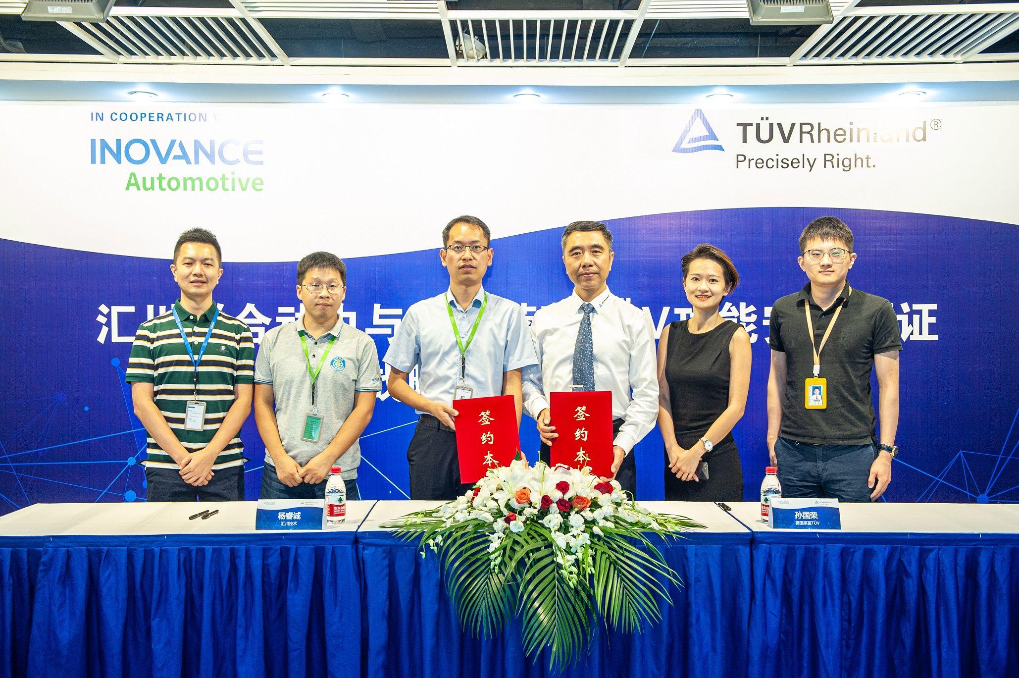 汇川联合动力获 TUV 莱茵基于 ISO 26262:2018 的 ECU 产品功能安全认证