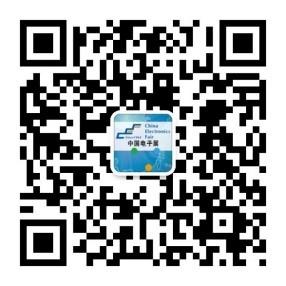 第94届中国电子展----与您相约深秋的上海新国际博览中心