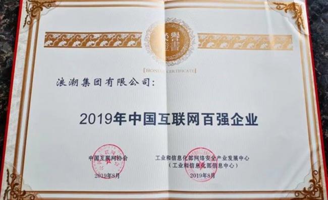 浪潮荣登 2019 中国互联网企业百强榜单第 25 位