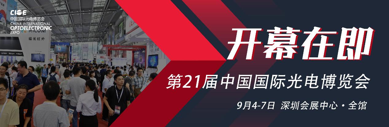 CIOE 中国光博会开展在即,光电技术聚焦创新应用