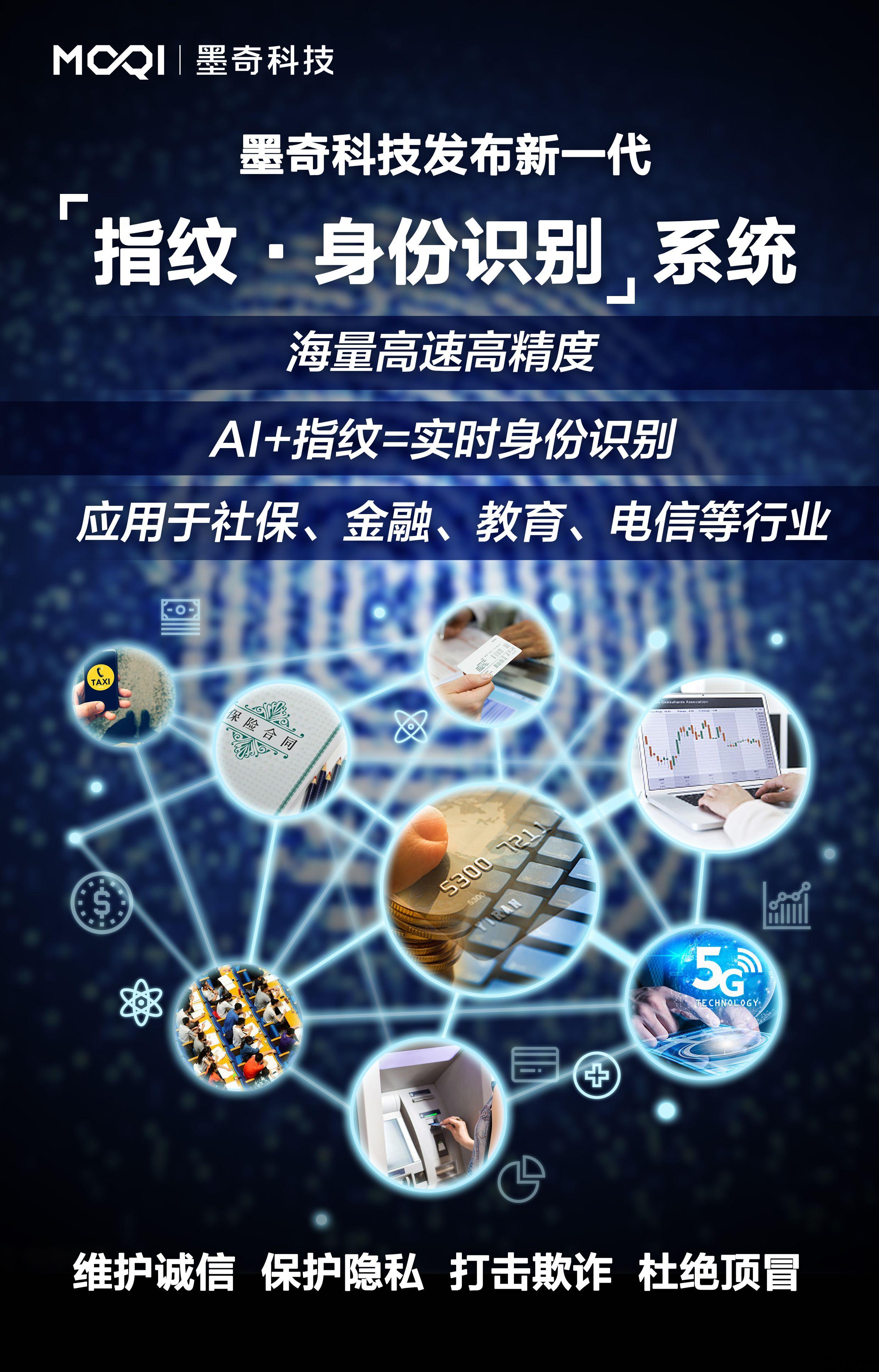 """秒级识别 20 亿指纹:墨奇科技发布新一代 """"指纹-身份识别"""" AI 系统"""
