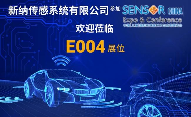 新纳传感首次亮相 Sensor China Expo