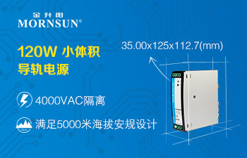 120W 4000VAC 高隔离小体积导轨电源 —— LI120-20BxxR2 系列