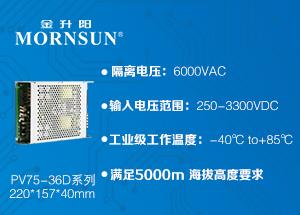 250-3300VDC 超宽超高电压输入隔离电源模块 —— PVxx-36D 系列