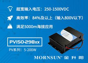 金升阳PV150-29Bxx系列产品的特点及应用