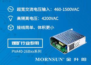 专为煤矿电气设备设计 —— 超宽交流电压输入电源 PVA40-26Bxx 系列
