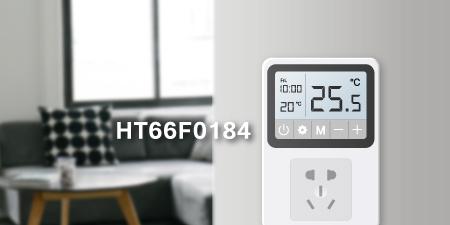 HOLTEK 新推出 HT66F0184 精简型 A/D MCU