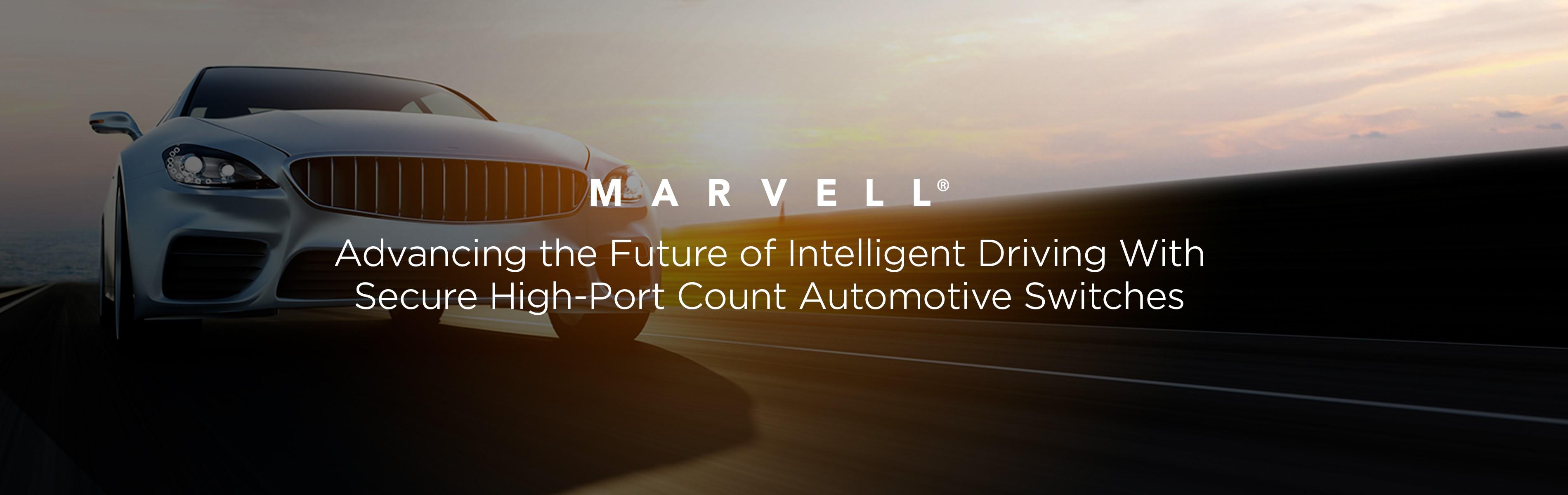 Marvell 发布多端口多速率千兆车载以太网交换机芯片