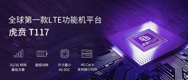 全球首款 4G 功能机平台:紫光展锐发布虎贲 T117