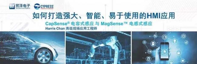 赋能未来,贸泽电子将联合赛普拉斯举办 HMI 应用主题研讨会