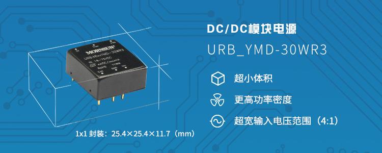 高功率密度 DC/DC 模块电源 —— 宽压 URB_YMD-30WR3 系列