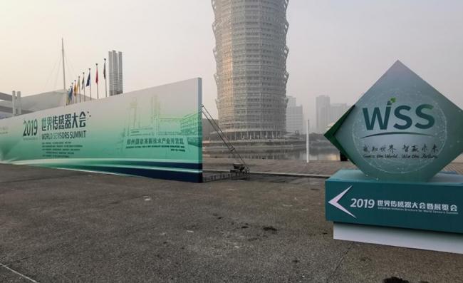 新华丝路:多个传感器产业项目落地中国郑州