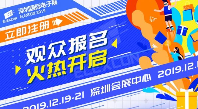 """既能仰望星空,又直接地气 年度 IoT World 航母平台 """"空降"""" 深圳"""