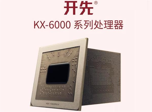 兆芯 KX-7000 追赶 AMD/Intel 国产 X86 IPC 性能已达酷睿 90%