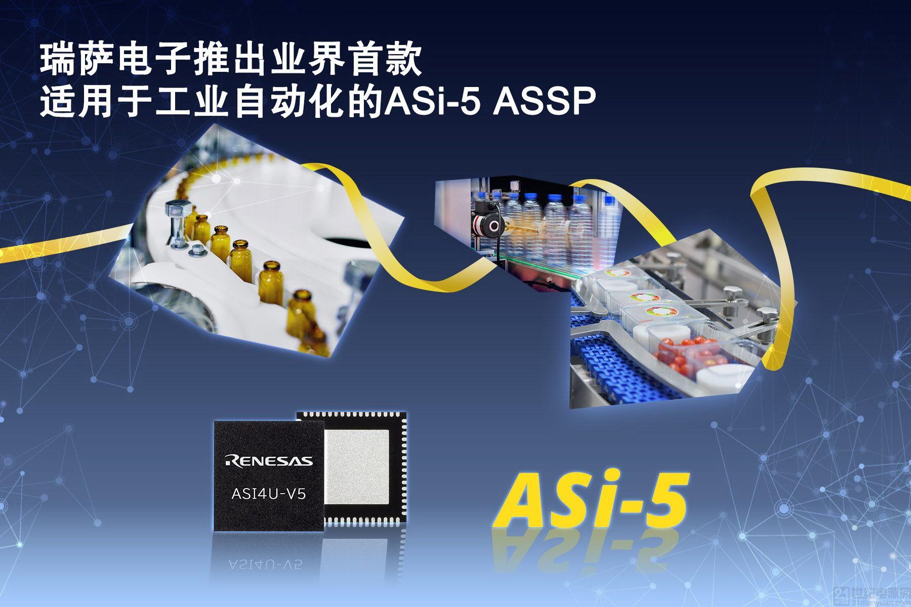 瑞萨电子推出业界首款适用于工业自动化的 ASi-5 ASSP