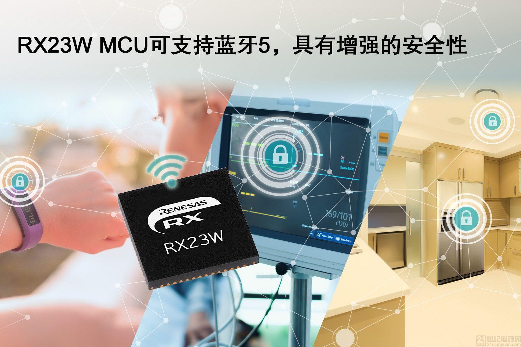 瑞薩電子推出 32 位 RX23W 微控制器為 IoT 終端設備提供 Bluetooth® 5.0