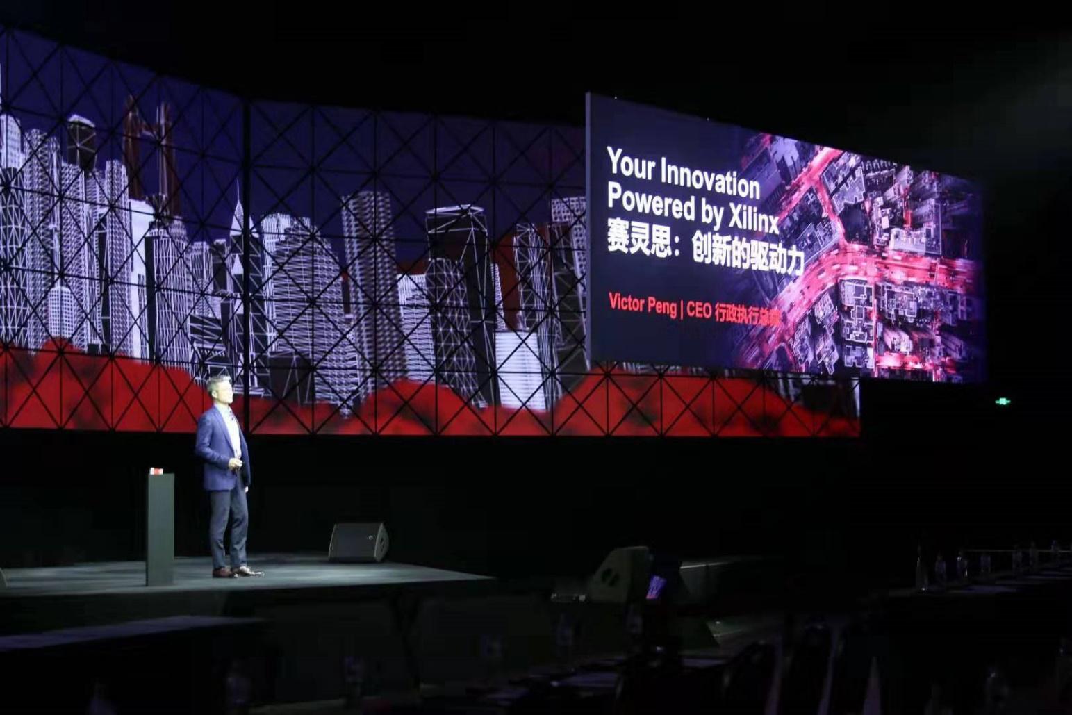 定位創新驅動力 —— Xilinx 三大戰略取得重大成就