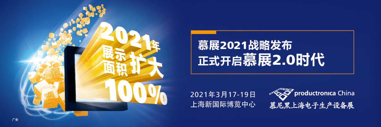 重磅丨慕展 2021 战略正式启动,productronica China 规模将扩大 100%