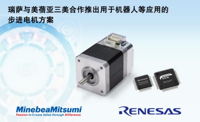 瑞萨电子与美蓓亚三美合作开发用于机器人、OA 和医疗/护理设备的步进电机解决方案