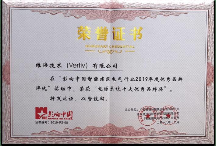 """用實力說話,維諦技術 (Vertiv) 榮獲 """"電源系統十大優秀品牌獎"""""""