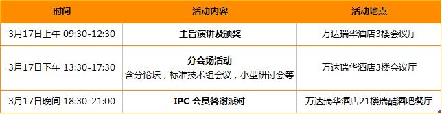 你期待已久的 IPC CEMAC 2020 电子制造年会盛典终于来了!