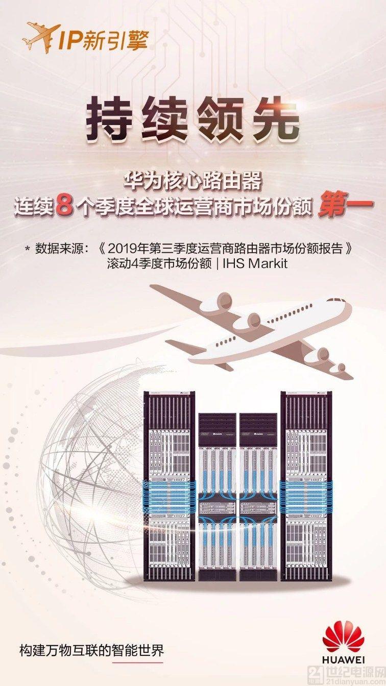 华为核心路由器全球运营商市场份额连续8个季度第一