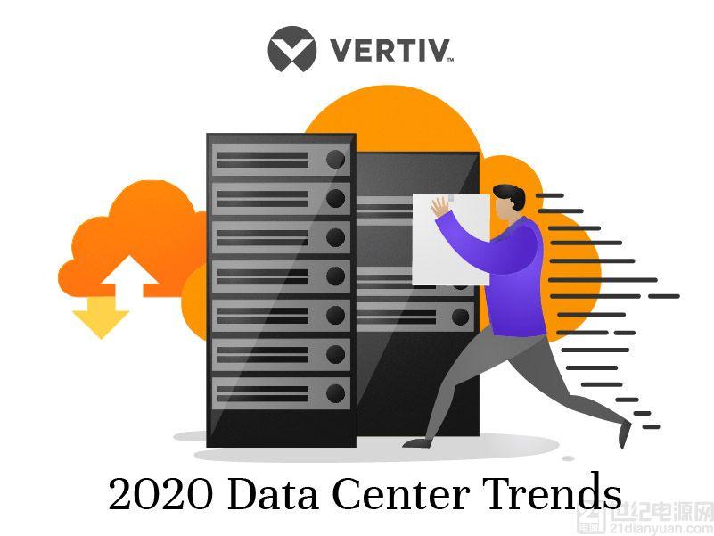 展望 2020 年数据中心五大趋势,维谛 (Vertiv) 预测混合云模式将成为主流