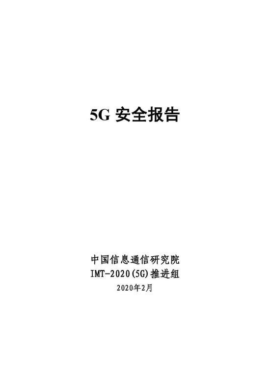 中国信通院和 IMT-2020 (5G) 推进组联发《5G 安全报告》
