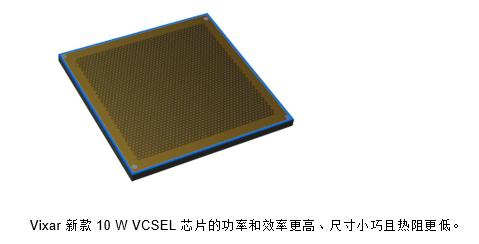 大功率,高效率,Vixar 新款 10W VCSEL 芯片使 3D 传感如虎添翼