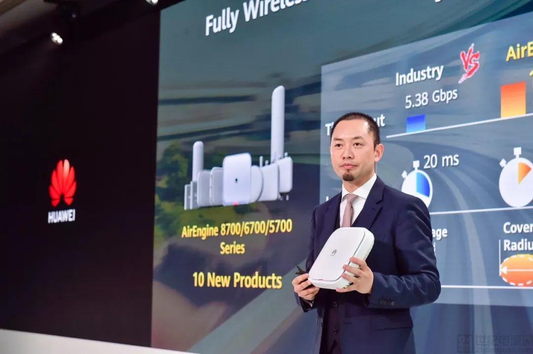 华为发布 AirEngine Wi-Fi6 系列新品,加速企业迈入全无线园区时代