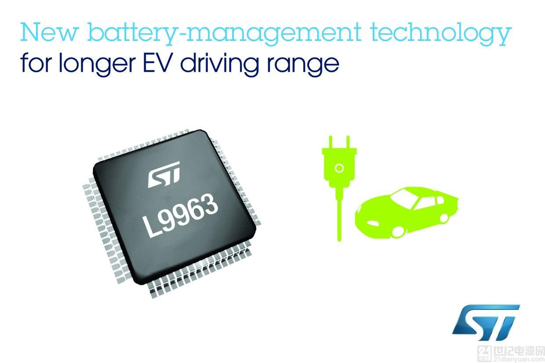 意法半導體發布電動汽車能源管理創新最新成果,讓汽車出行變得更環保、更安全