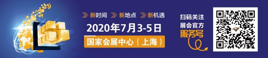凝聚信心,承载重托!2020慕尼黑上海电子生产设备展7月焕新亮相国家会展中心 (上海)