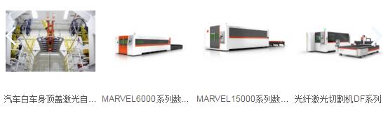 武汉华工激光工程有限责任公司即将亮相 OFweek2020(第六届)中国激光在线展会