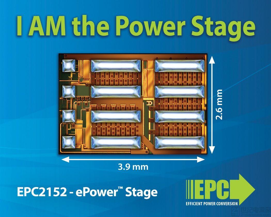 宜普电源转换公司 (EPC) 推出 ePower™ 功率级集成电路系列,重新定义功率转换