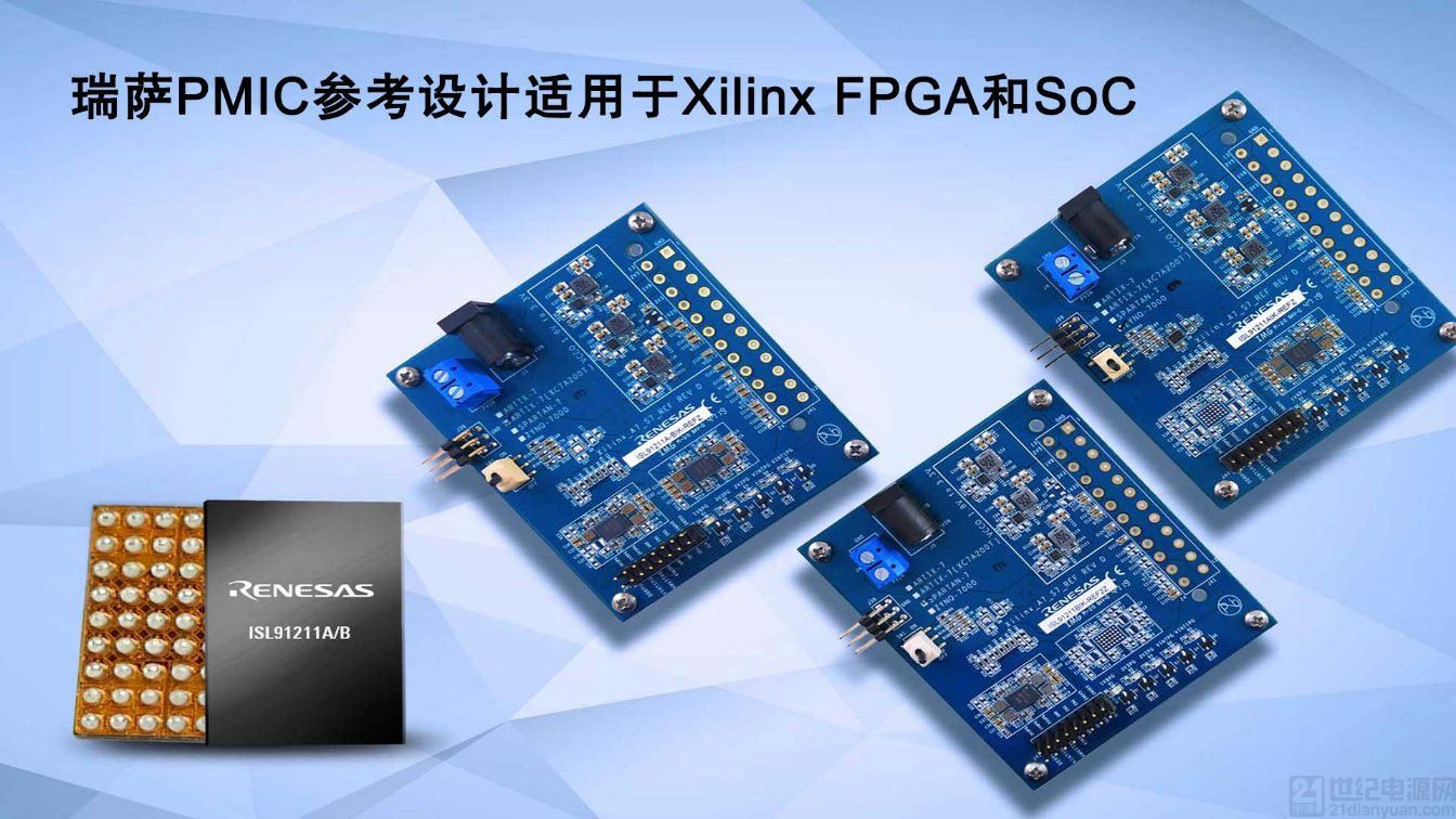 瑞萨电子推出面向 Xilinx FPGA 和 SoC 的全新 PMIC 参考设计